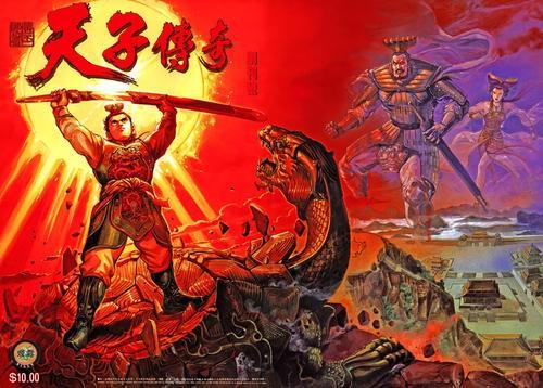 玄幻武侠在线听——港漫经典《天子传奇》广播剧酷我畅听已上线 业内 第2张