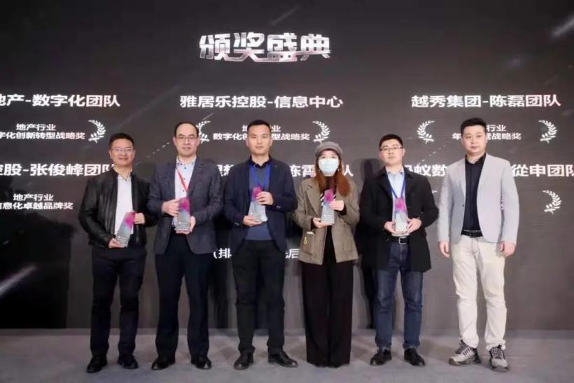 客户第一,数智驱动,天泰集团荣获地产行业数字化创新转型战略奖