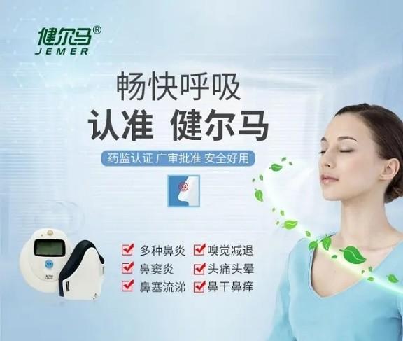 健尔马智能可穿戴鼻炎仪,实现鼻炎靶向调理!