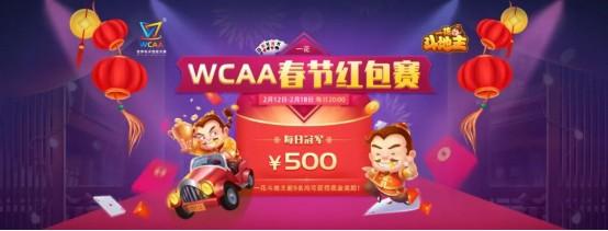WCAA斗地主春节期间赛事详情公布!
