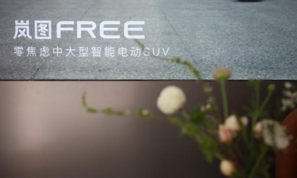 岚图是首个以央企身份建立用户直达的企业