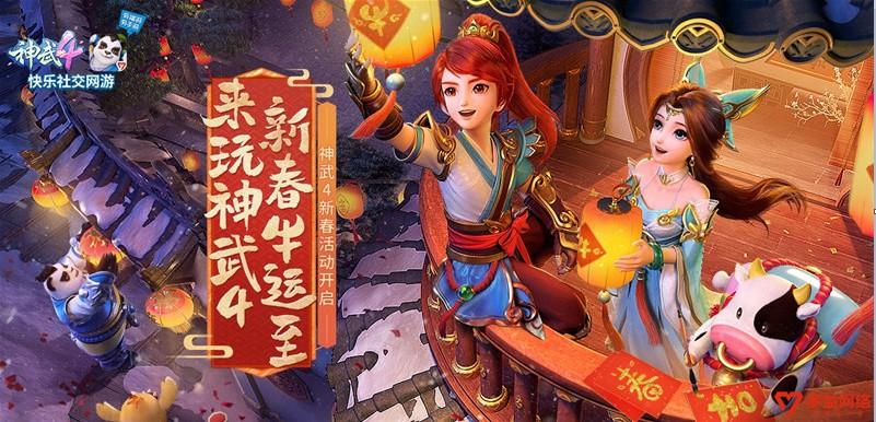 《神武4》双端春节内容上线 牛年新春活动开启