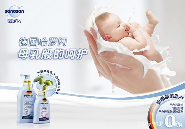 哈罗闪软萌宝宝香 给宝宝专属的清洁与呵护