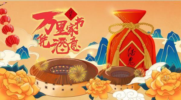 观世遗文化,传万里家书,酒鬼酒邀您品味馥郁中国年