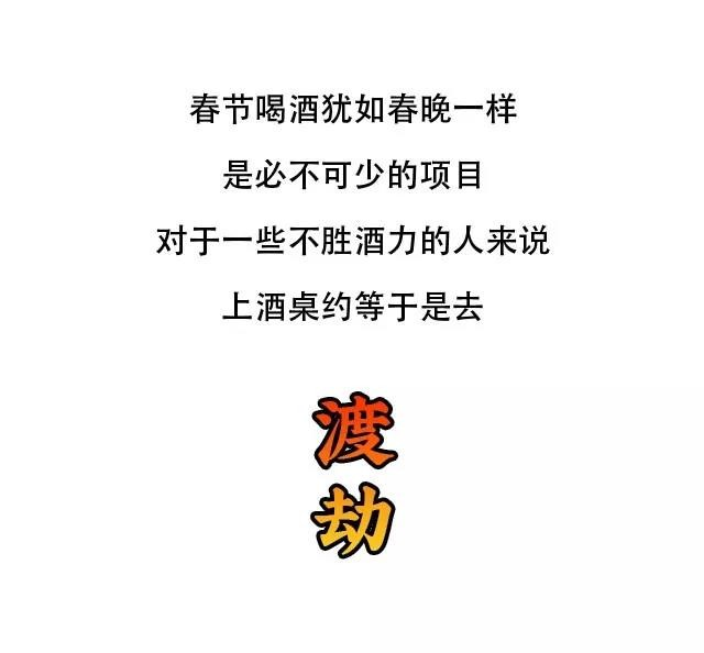 肆拾玖坊:春节必看的中国各地劝酒排行榜