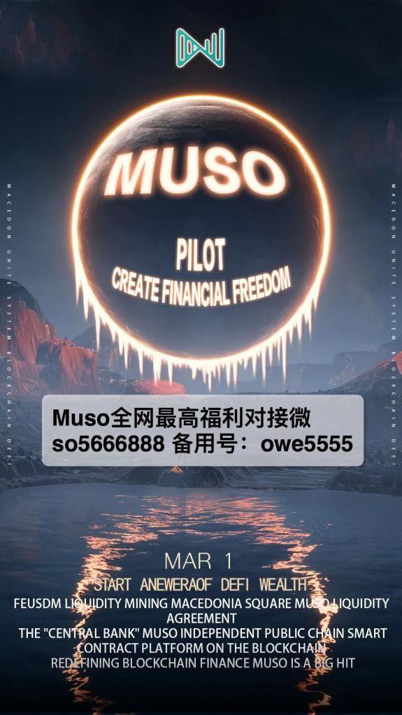 【独家揭秘】MUSO是做什么的?MUSO公链挖矿是骗人的