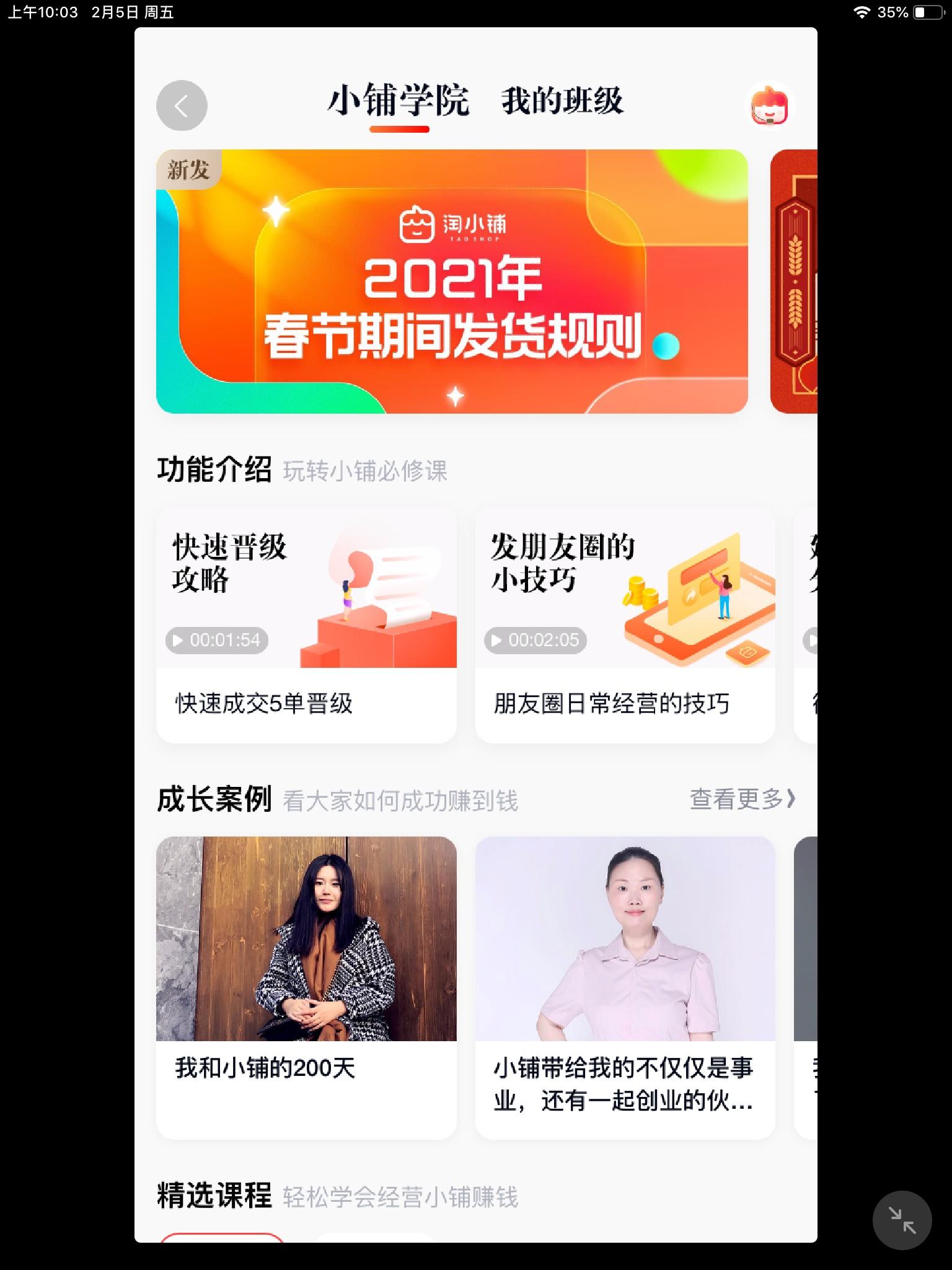 淘小铺发布2021春节期间发货规则,全力支持新老掌柜新春开门红