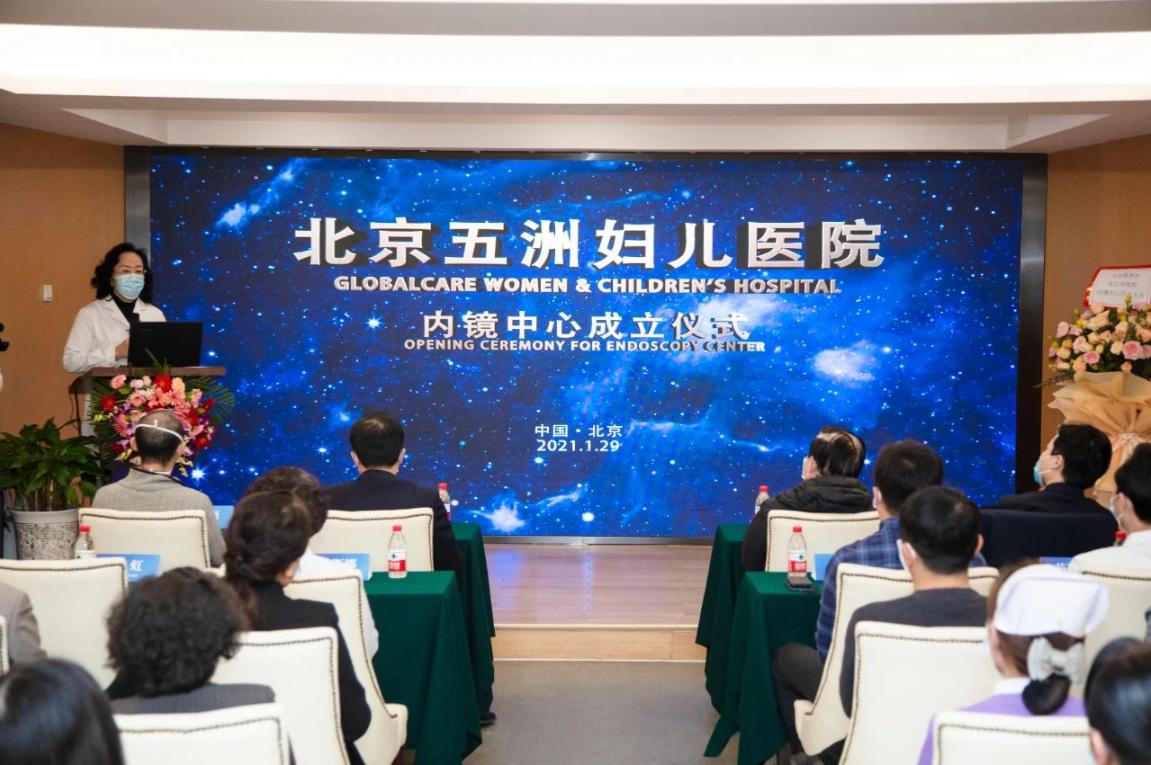 北京胃肠镜检查北京五洲妇儿医院内镜中心