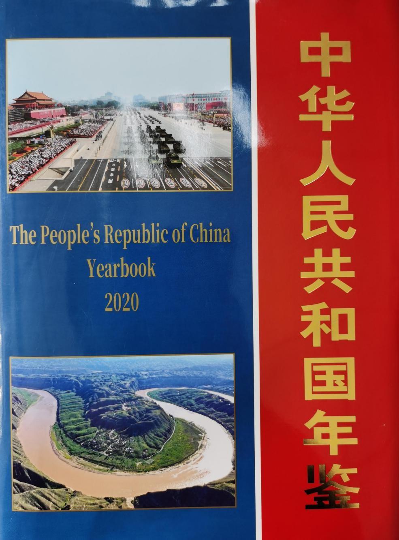 中国紫竹盐发明人张建民入选《中华人民共和国年鉴2020》
