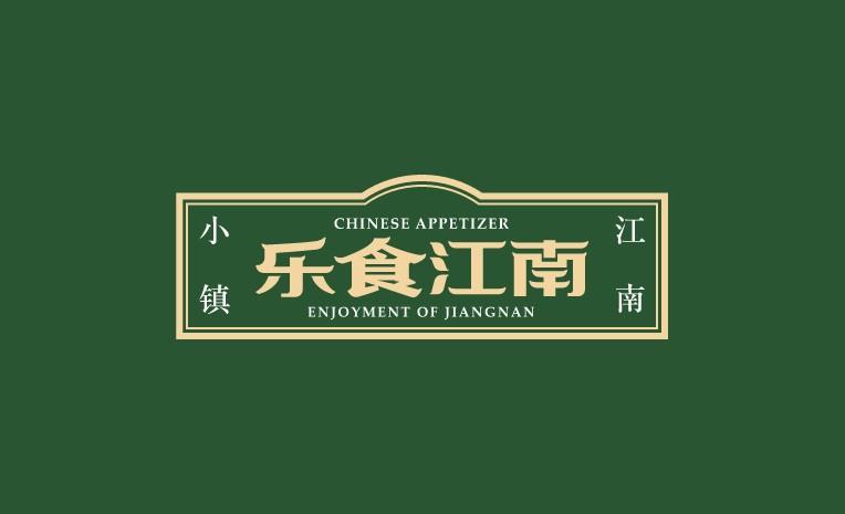 食不在饱,有味则灵——江南小镇.