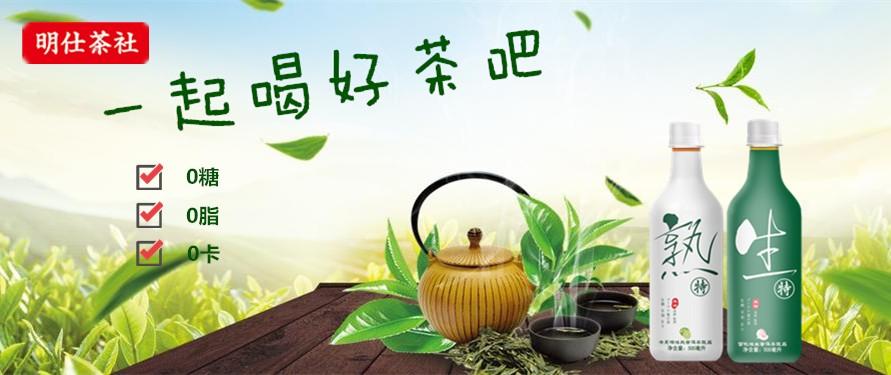 一起喝好茶吧.jpg