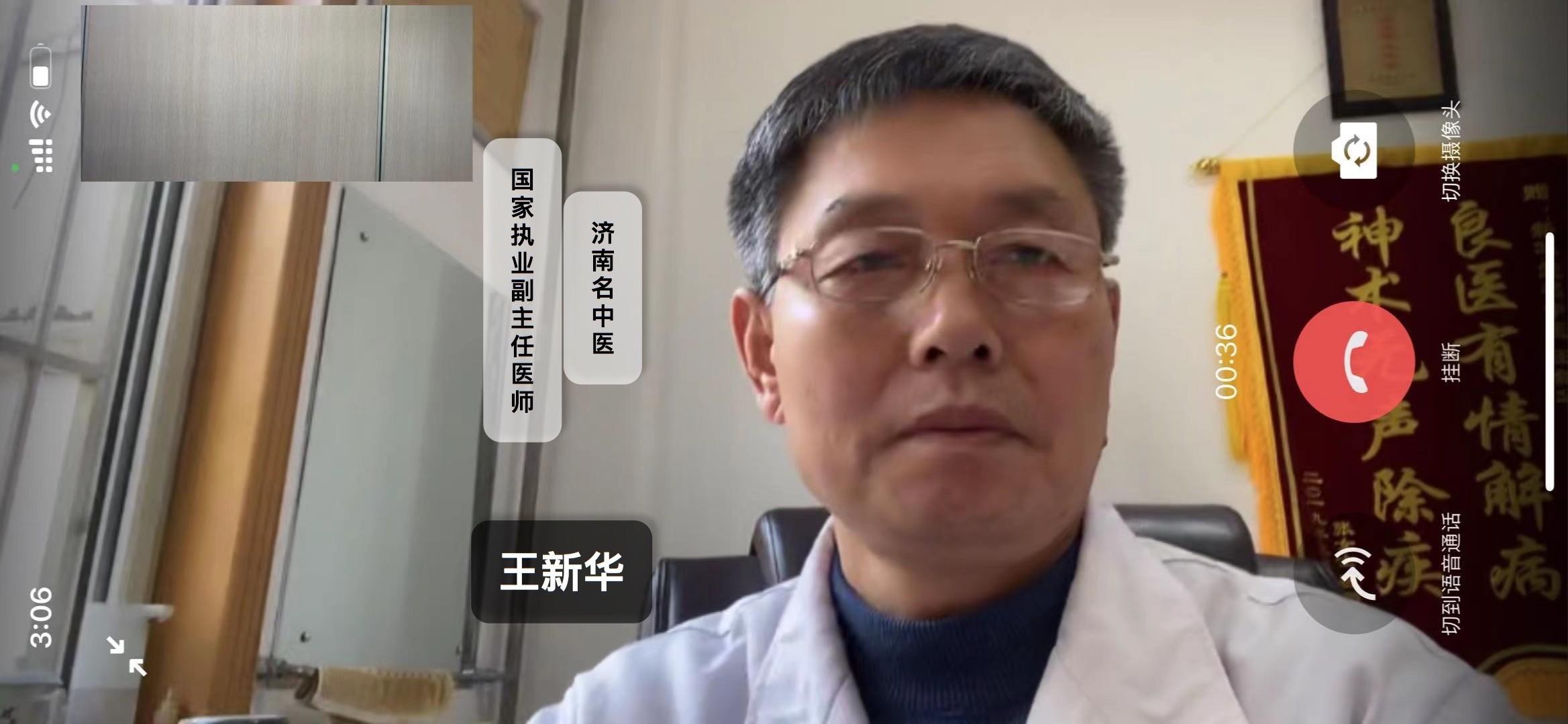 济南名中医新华堂王新华医师深度解读心肌疾病