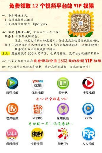 分享免费看各大视频网站的VIP视频的账号