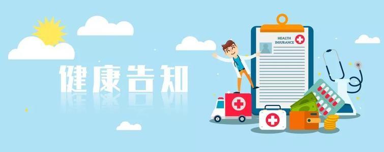 购买保险时,如何填写健康告知?保险师一文告诉你
