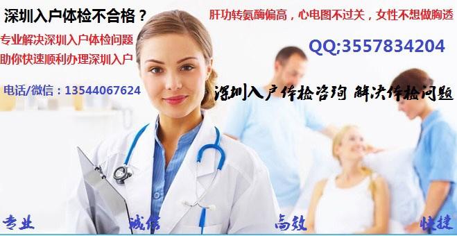 深圳入职体检找代检一定要记住这几个要点