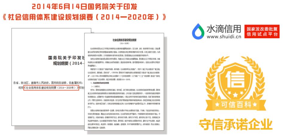 """诚信铸造品质:孔明策划荣获""""守信承诺企业""""认证 !"""