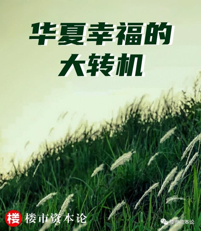 一则环京重磅财讯背后,暗含华夏幸福的大转机