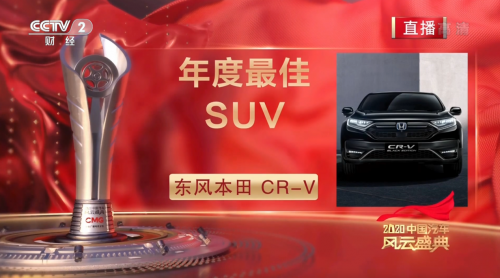 25年进化,CR-V树立城市SUV价值标杆