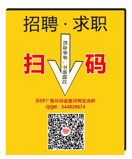 就来DSP广告投放运营招聘交流QQ群找工作