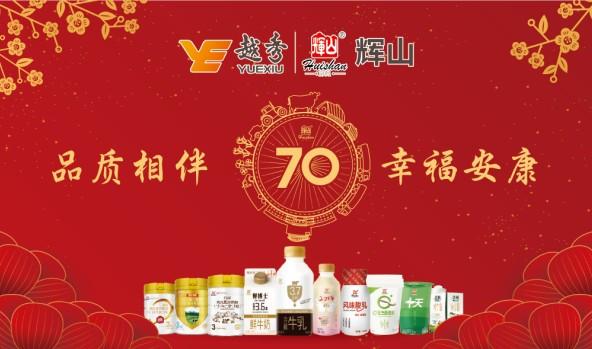 辉山乳业70年匠心传承,用优质好奶护航健康成长!