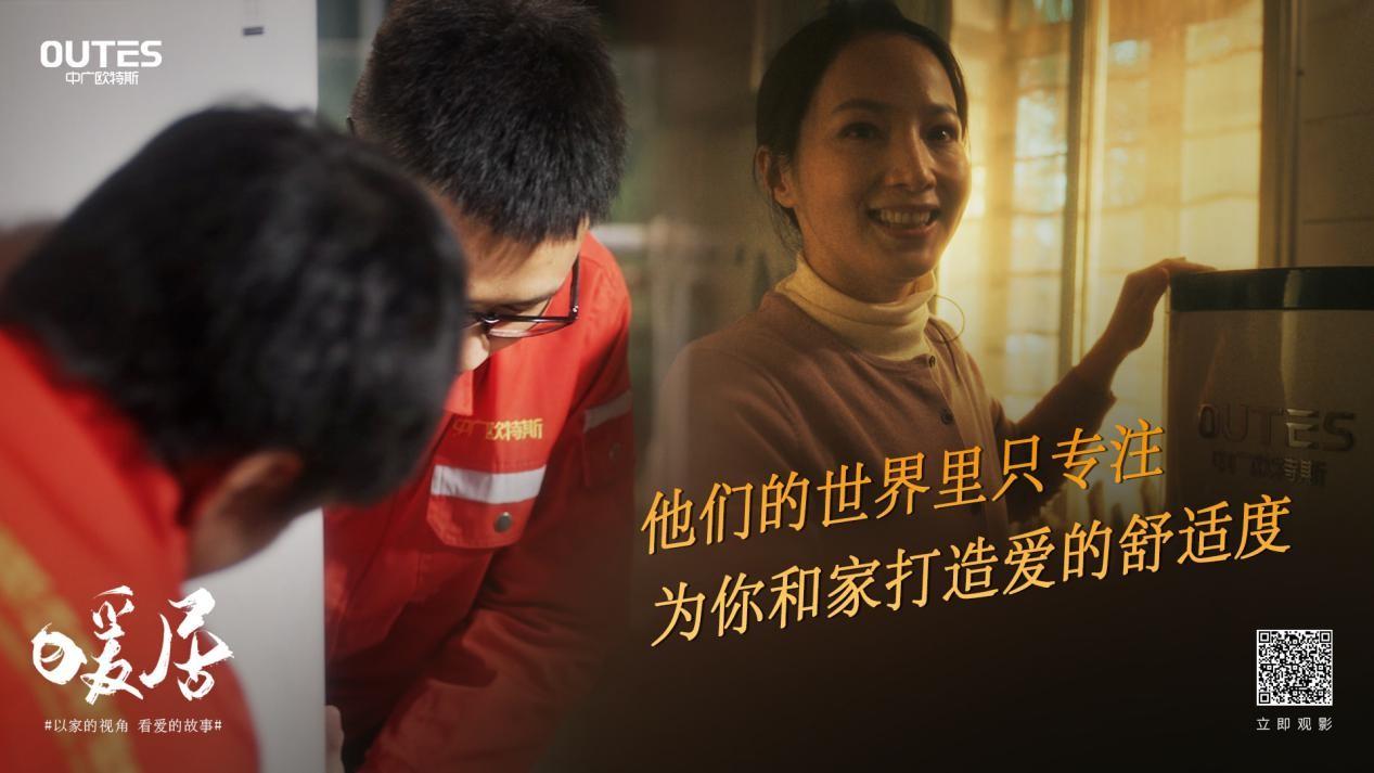 2021新春,中广欧特斯营销攻势火力全开,吹响大企业冲锋号
