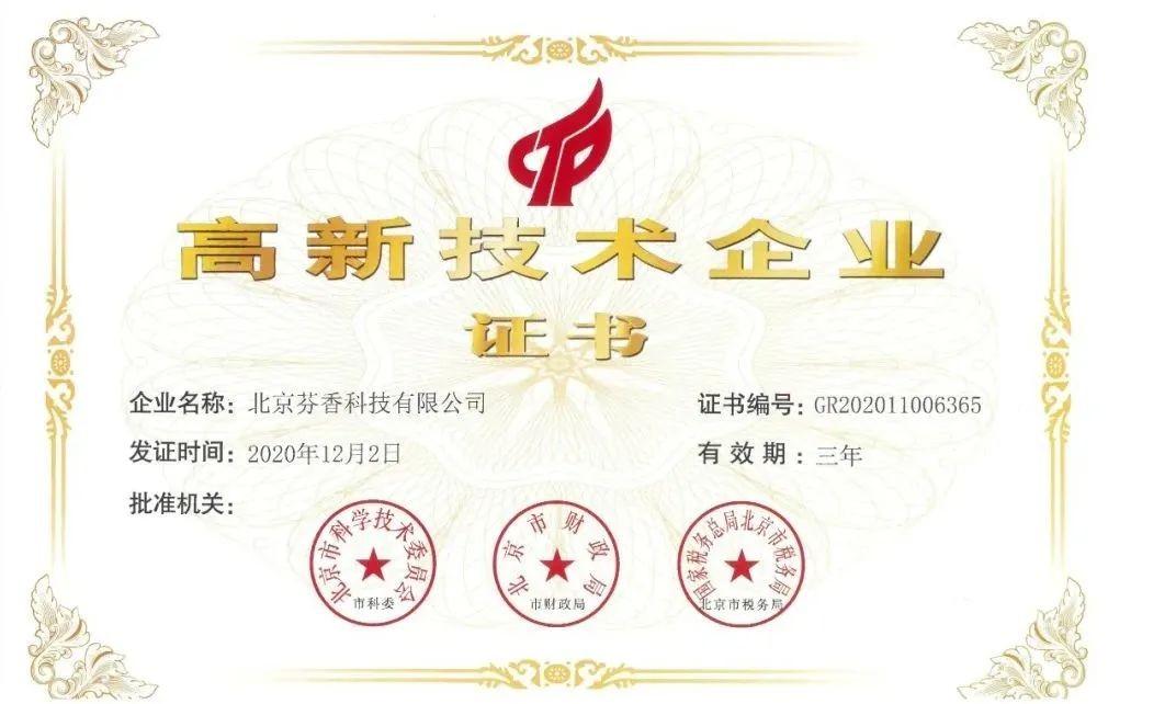 喜讯:芬香荣获国家级高新技术企业证书!