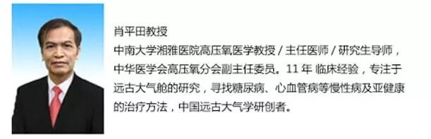 中南大学教授亲述:没做高压氧是你一辈子的遗憾