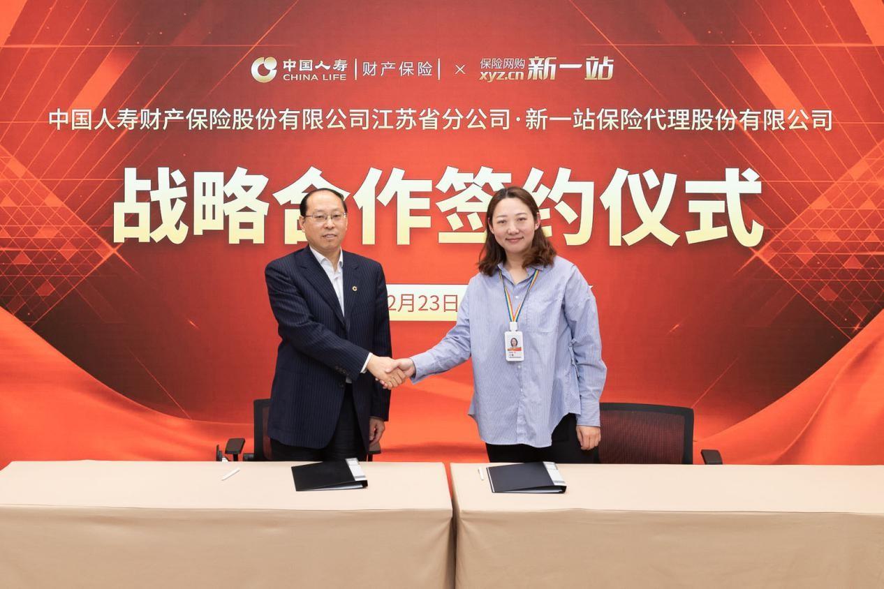 新一站保险网与中国人寿财险江苏分公司签订战略合作协议