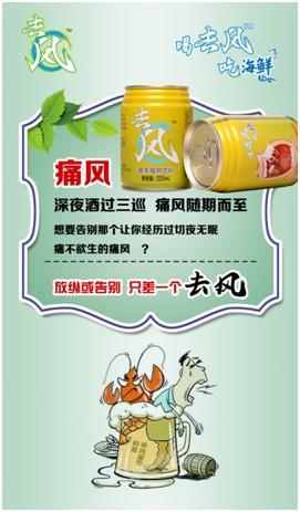 """一款""""去风""""植物饮料,再次引动人们对舌尖上健康的关注"""