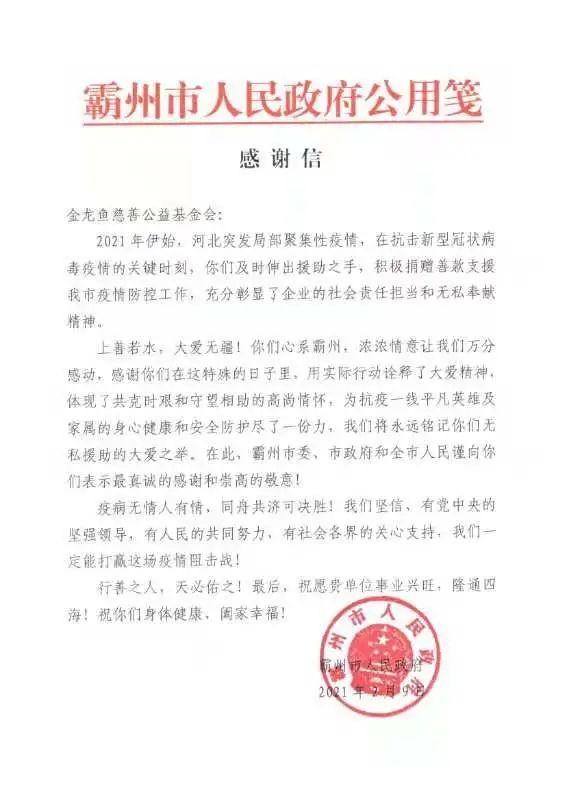 不忘初心、牢记使命!益海嘉里收到霸州市人民政府的感谢信