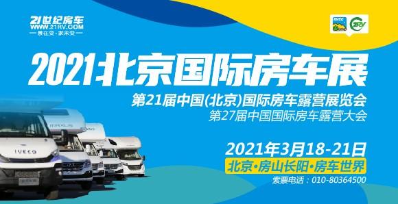 北京房车展来啦!首发新款房车近百余台