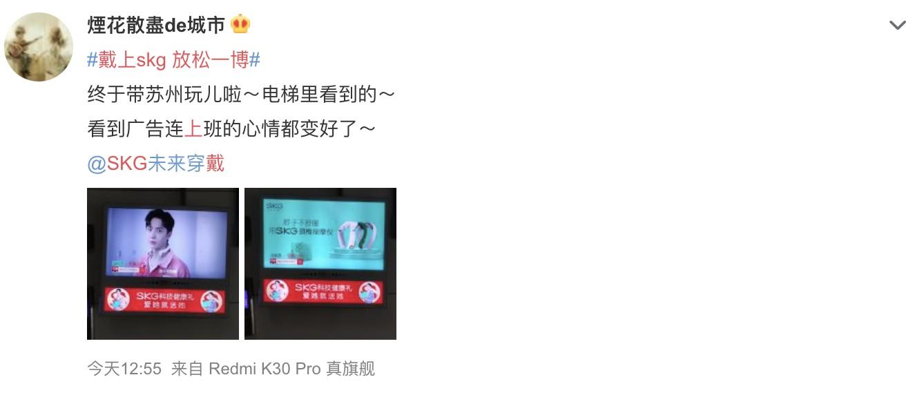 电梯邂逅王一博、娜扎,SKG科技健康礼席卷女神节