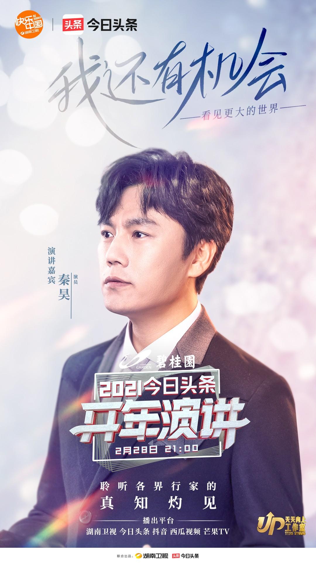 秦昊-头条+快乐logo.jpg