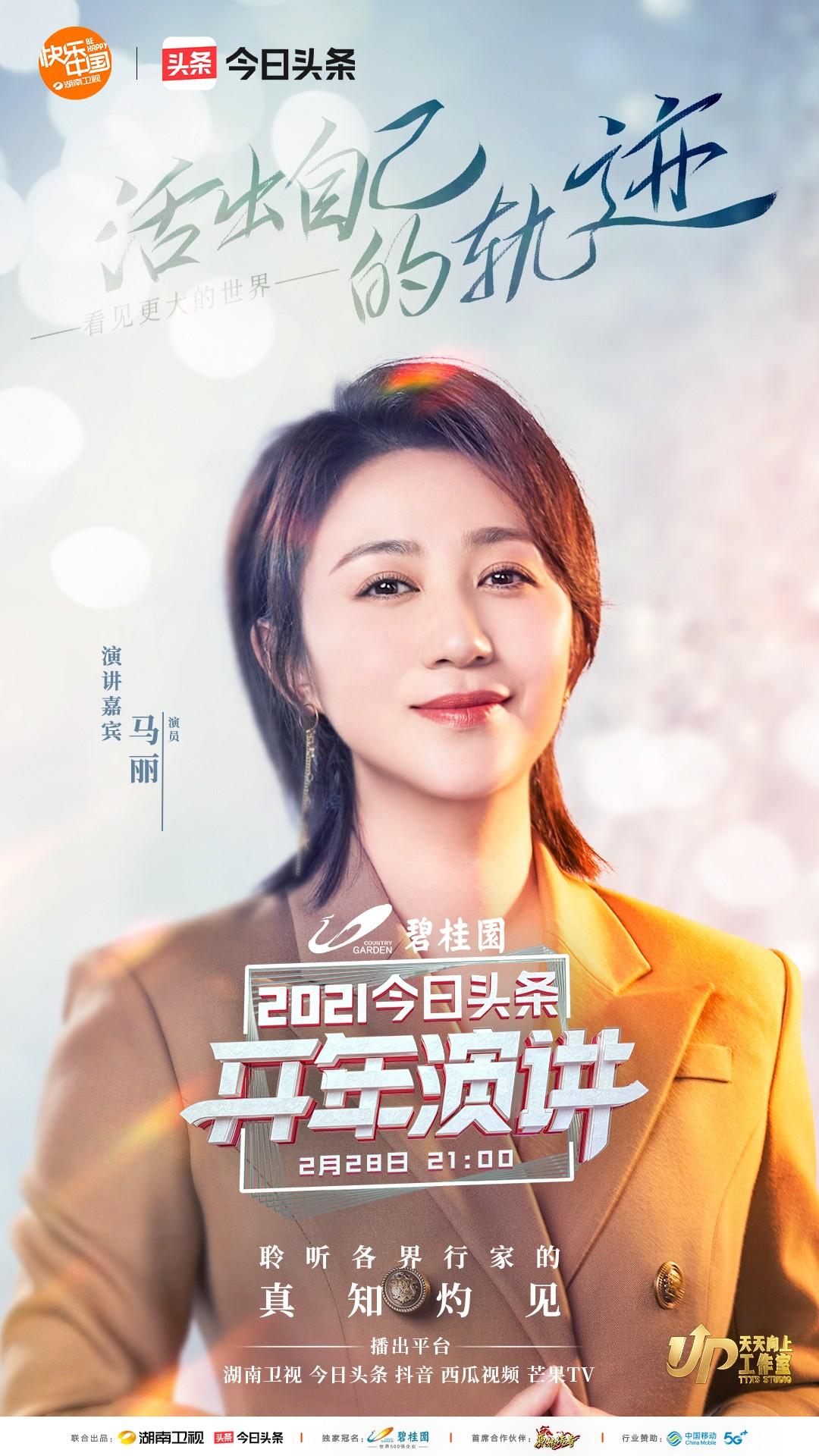 马丽-头条+快乐logo.jpg