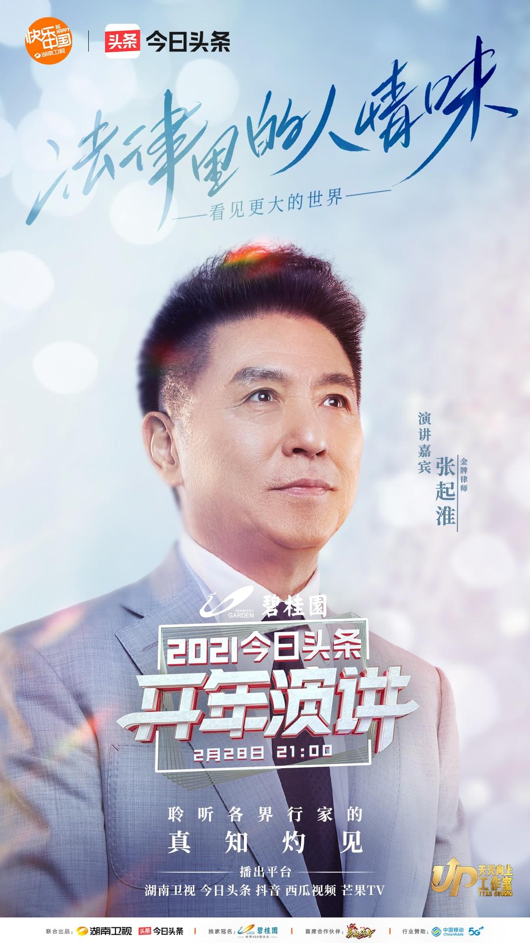 张起淮-头条+快乐logo.jpg