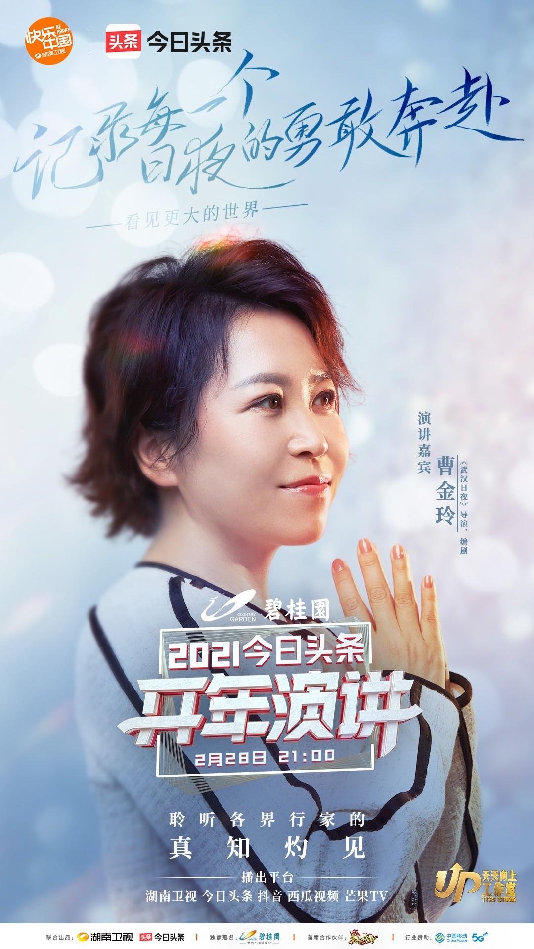 曹金玲-头条+快乐logo.jpg