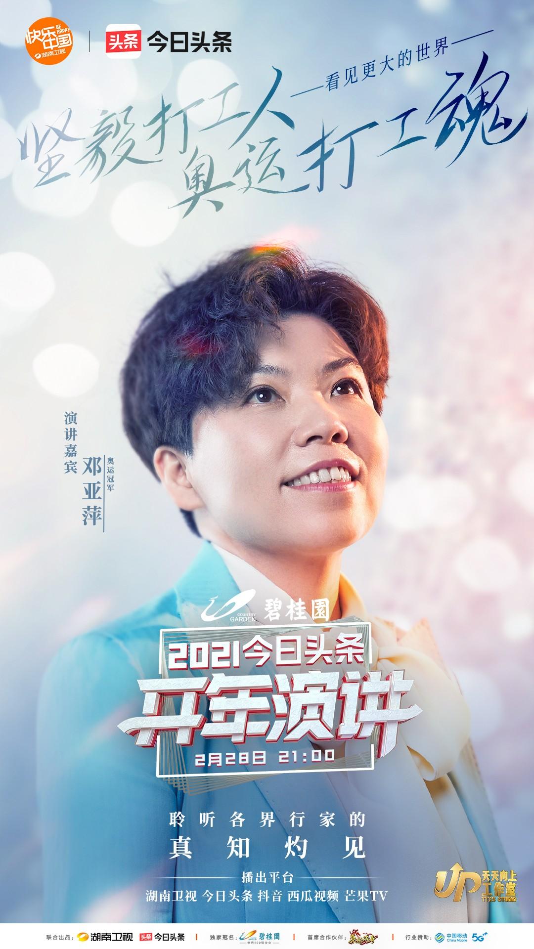 邓亚萍-头条+快乐logo.jpg