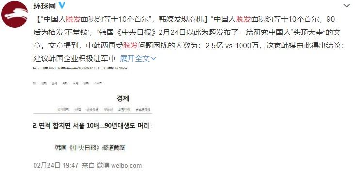 韩媒称中国人脱发面积约等于10个首尔,我国毛发市场达千亿规模