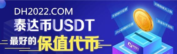 不推荐散户买比特币 保值代币USDT更稳健安全