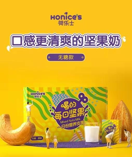 """配方新升级,荷乐士""""无糖坚果奶""""新品上市,口感更清爽"""
