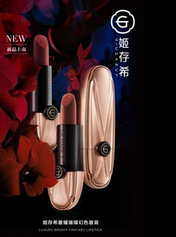 品牌新奢再出圈,姬存希口红展现高定唇妆魅力