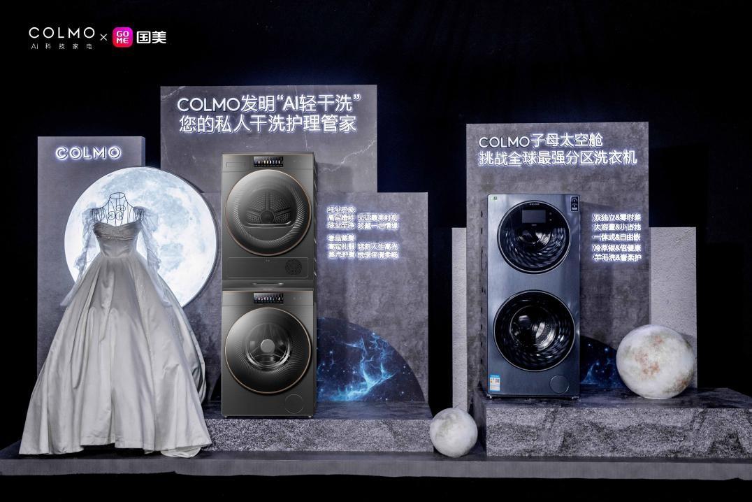 COLMO冰洗 XLANYU X 时尚家居国际大秀,定义高定家居新趋势!
