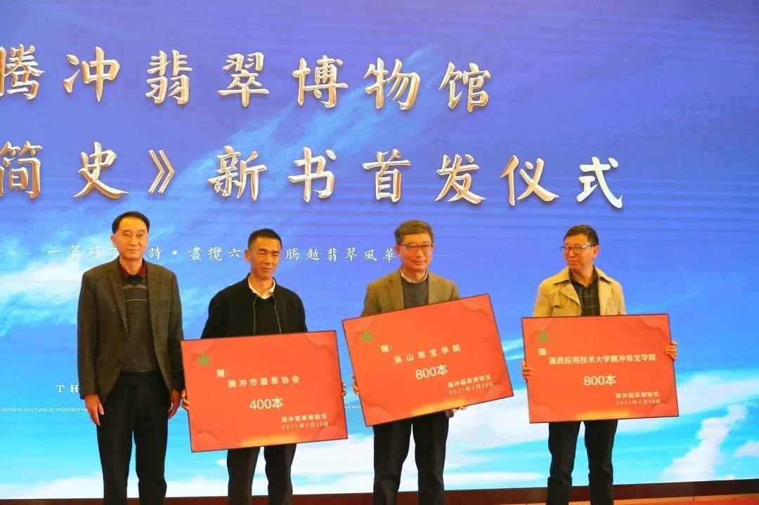 国内第一本系统介绍翡翠文化形成与发展历程的图书—《翡翠简史》在云南腾冲正式发行