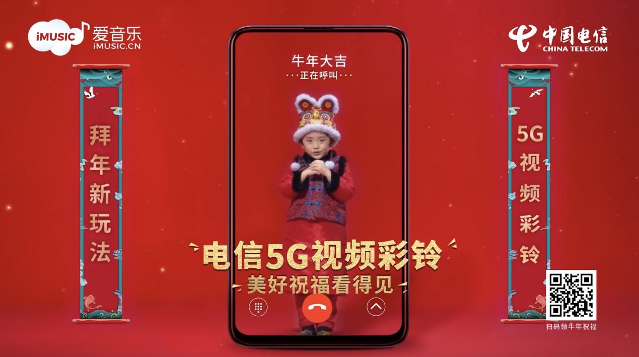 5G+文化+AI助攻云拜年,电信视频彩铃CNY营销强势出圈