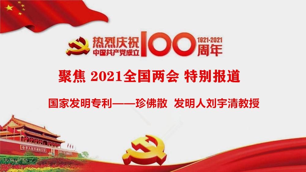 国家发明专利——珍佛散 发明人刘宇清 献礼全国两会