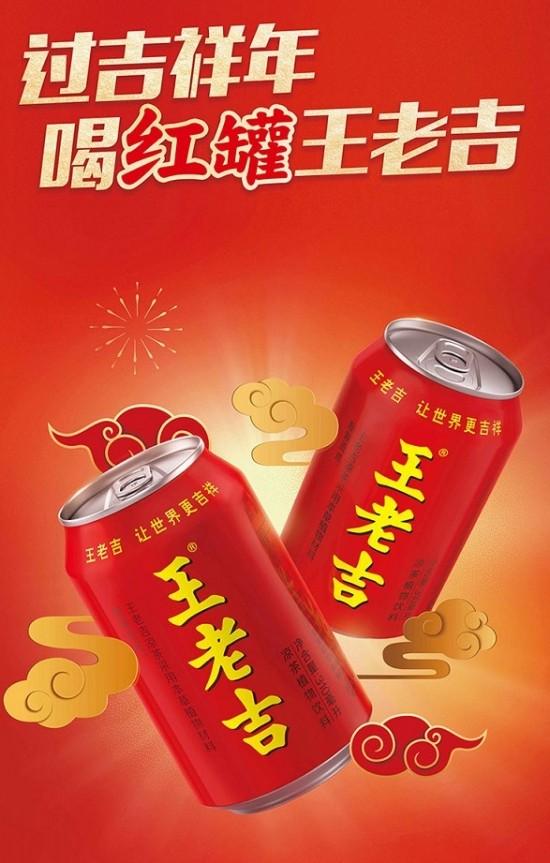 """王老吉凉茶突破春节温情营销桎梏,开拓""""吉文化""""营销新视野"""