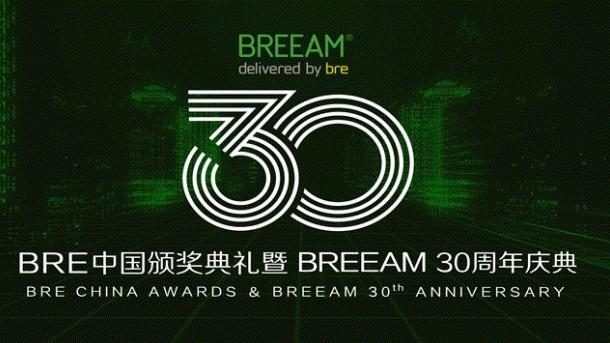 """""""BRE中国颁奖典礼""""开启在即 朗诗绿色生活应邀出席"""