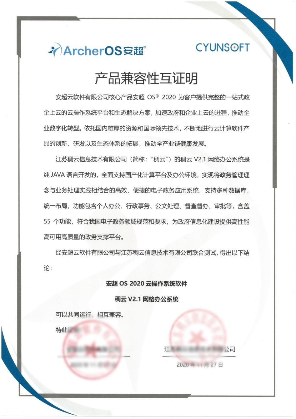 构建中国云生态 | 华云数据与稠云完成产品兼容互认证 加快推进政府信息化建设