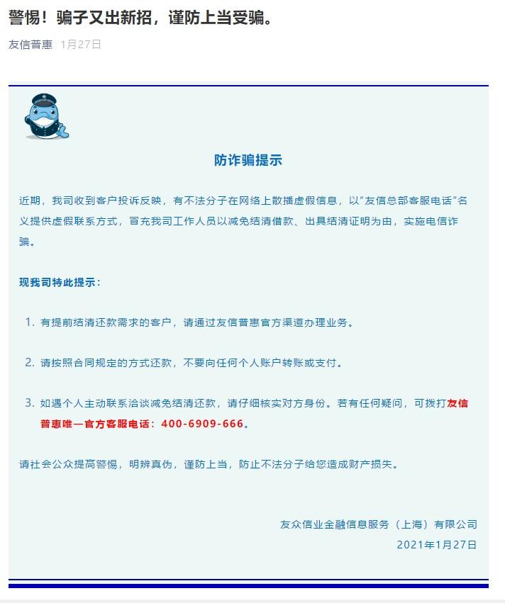 骗子又出新招!友信普惠官方客服电话提醒用户时刻保护自身权益