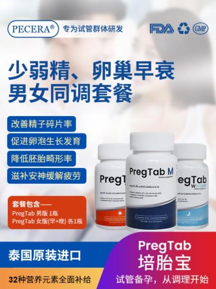 泰国PregTab培胎宝,让我们为生化、胎停、流产说no